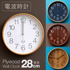 電波 天然木枠 掛け時計 直径28cm 電波時計 時計 壁掛け 壁掛け時計 曲木時計 天然木枠 ナチュラル ブラウン ホワイト ネイビー 木製