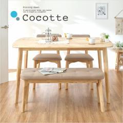 ダイニングテーブルセット 4人 4点セット ナチュラル ダイニングセット ダイニング4点セット Cocotte(ココット) 3色対応