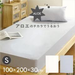 寝具 ボックスシーツ マットレスカバー シングルサイズ シングル アロエのチカラでうるおう BOXシーツ S 150×200×30cm 2色対応