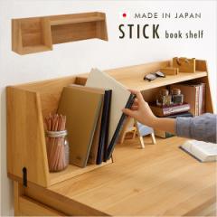 国産/完成品/天然木アルダー無垢材使用 本立て 本棚 上棚 ブックシェルフ STICK(スティック) 幅100cm
