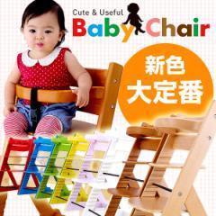 ベビーチェア ベビーチェアー 椅子 子供用 おしゃれ ハイチェア 子供椅子 Baby chair(ベビーチェア) 8色対応