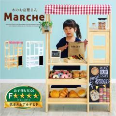 ままごと おままごと おもちゃ 子供用 お店やさん お店屋さん 知育玩具 幼児 木のお店屋さん Marche(マルシェ) 2色対応