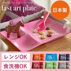 ベビー食器 プレート 離乳食グッズ Inglesina fast art plate(イングリッシーナ ファスト アート プレート) アニバーサリープレート