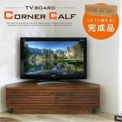 完成品 テレビ台 ローボード テレビボード 収納 ロータイプ おしゃれ コーナーテレビ台 Corner Calf(コーナーカーフ)2色対応
