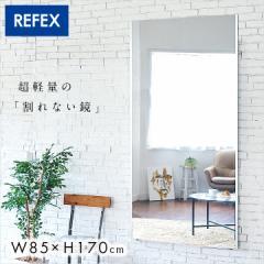 日本製/軽量/割れないミラー 姿見 全身鏡 壁掛け ウォールミラー リフェクスミラー ラージ W85×H170cm