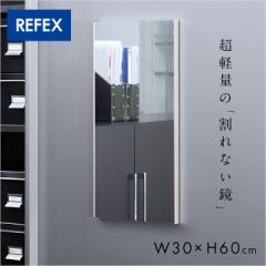 日本製/軽量/割れないミラー 姿見 全身鏡 壁掛け ウォールミラー リフェクスミラー マグネットミラー W30×H60cm 4色展開