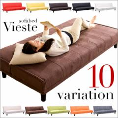 ソファーベッド ソファベッド ソファー ソファ Vieste(ビエステ) 2タイプ 10色対応