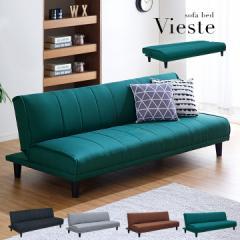 ソファベッド ソファー ベッド シングルベッド 3段階リクライニング 3人掛けソファー 三人掛けソファー Vieste3(ビエステ3) 4色対応