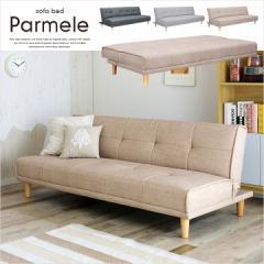 PVC ソファーベッド ソファベッド シングル 一人用 リクライニング 3人掛け おしゃれ ソファ ソファー Parmele(パーメル) 3色対応