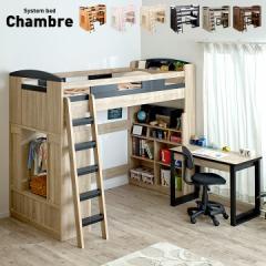 分離可能/耐荷重180kg 宮付き システムベッド ロフトベッド Chambre5(シャンブル5) 4点セット  子ども 家具
