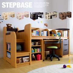 階段/超ワイド本棚付/耐荷重180kgシステムベッド システムベット ロフトベッド STEPBASE3(ステップベース3)  子ども 家具