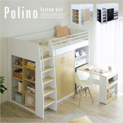システムベッド ロフトベッド 学習机 デスク 子供  ロフトシステムベッド Polino(ポリーノ) 2色対応 子ども 家具