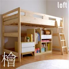 ロフトベッド ロフトベット ロータイプ 木製 ロフト シングル ベッド KUSKUS loft(クスクスロフト) H138cm 国産ひのき100%使用