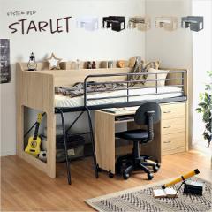 コンパクト システムベッド システムベット ロフトベッド ロフトベット 学習机 デスク付き STARLET(スターレット) 5色対応 子ども 家具