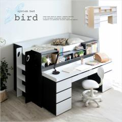 広々ユニットデスク/大容量収納 システムベッド ロフトベッド 学習机 学習デスク デスクベッド bird(バード) 2color 子ども 家具