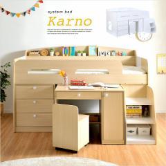 階段付き チェア付き システムベッド ロフトベッド 階段付き システムベッドデスク 学習机 学習デスク デスク 4点セット Karno(カーノ)