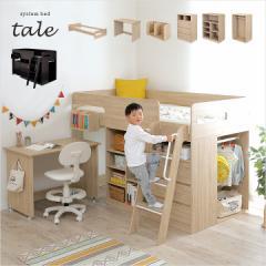 充実の収納スペース システムベッド ロフトベッド システムベッドデスク デスクベッド 学習机 デスク付き tale(テイル) 2色対応