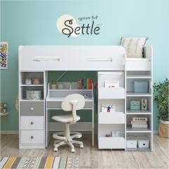 たっぷり収納 システムベッド ロフトベッド システムベッドデスク ハイタイプ 3点セット Settle(セトル) 2color 子ども 家具