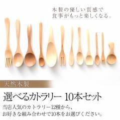 【送料無料 お得なセット】天然木製 選べるカトラリー10本セット【スプーン フォーク バ