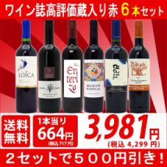 ▽(6大 ワインセット 2セット500円引)送料無料 赤ワインセットワイン誌高評価蔵や金賞蔵ワインも入った激旨赤6本セット ^W0AHB5SE^