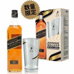 ジョニーウォーカー ブラックラベル 12年 ギフトBOX グラス1個付(正規品)【スコッチウイスキー】^YCJWGBBL^