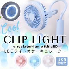 扇風機 クリップ 卓上 冷風扇 静音 おしゃれ ミニ扇風機 usb 充電式 強風 ペット用 アウトドア ミニファン LED ライト