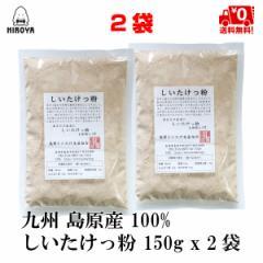 送料無料 しいたけ粉 しいたけっ粉 150g × 2袋 島原産しいたけ粉 椎茸 100%使用