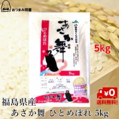 送料無料 お米 5kg 白米 福島県産 あさか舞 精米 ひとめぼれ 5kg x 1袋