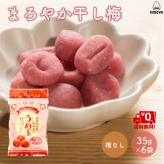 送料無料 梅菓子 種なし梅干し うめぼし 梅玉 うめ玉 35g x 6袋 チャック袋