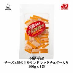送料無料 おつまみ 不揃い商品 チーズと鱈の白身サンド レッドチェダー入り 100g x 1袋