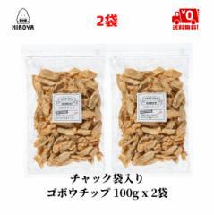 チップス ごぼう チップス 送料無料 ゴボウチップ 100g x 2袋 チャック袋入り 牛蒡 ドライ野菜 食物繊維