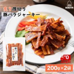 送料無料 ジャーキー ポークジャーキー 燻製 豚ばら 豚バラ チャーシュー おつまみ 珍味 炙り厚切り 豚バラジャーキー 200g x 2袋