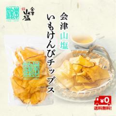 送料無料 かりんとう イモかりんとう 芋けんぴ いもけんぴ いもけんぴチップス 会津 串鶴 150g x 3袋