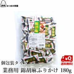 送料無料 錦胡麻 にしきごま 錦胡麻ふりかけ 業務用 スティックタイプ 個包装 180g x 1袋