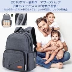 【2018夏新作】マザーズバッグ リュック ママバッグ USBポート付き 大容量 多機能 3way 防水 哺乳瓶ポケット 保温ポケット付き