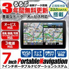 3年間 地図更新無料 長く使える ポータブルナビ ポータブル カーナビ 7インチ オービス 動画 音(kyp007x)