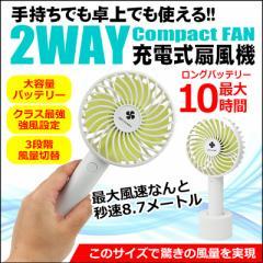 携帯扇風機 USB扇風機 ポータブル 手持ち 卓上 2WAY 充電式 軽量 タイプ 手持ち ファン 最大10時間 風量3段階 ポケット扇風機(FS-mini)