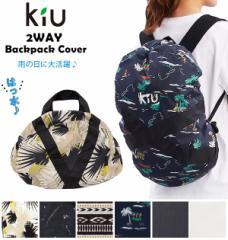 バックパックカバー kiu キウ  通販 レディース メンズ 男女兼用 2WAY 雨具 レインカバー はっ水加工 撥水 エコバッグ 巾着袋
