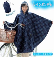 レインポンチョ 自転車 ママ 通販 レディース おしゃれ かっぱ レインコート フード付き 通学 通勤 ひさし付き 梅雨 台風 雨 撥水