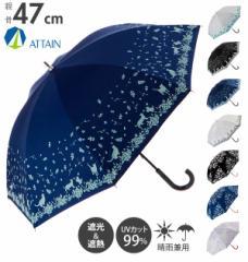 晴雨兼用傘 47cm 8本骨 ATTAIN アテイン  通販 裏シルバー UV99%CUT 遮光率98.0%以上 日傘 レディース 手開き 手動 おしゃれ かわいい