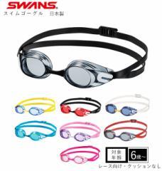 ゴーグル スワンズ SWANS  通販 水中メガネ 競泳 スイミング プール レーシングゴーグル レーシング 日本製 FINA公認 ノンクッション