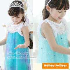 ea3e53a83abe9 (ゆうパケ送料無料) ディズニー プリンセス エルサ風 キッズ ノースリーブ ワンピース ドレス コスプレ 衣装