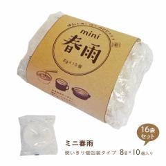 まとめ買いがお得160食分 ミニ春雨8g 10個x16袋セット 持ち運びできる便利な個包装 公式 通販限定 業務用 大容量 非常食 常備 ちょい足し