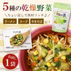 【先着順クーポン配布中】 お試し 1袋 スープの具 乾燥野菜ミックス畑の具190g (キャベツ チンゲン菜 コーン にんじん 大豆) ひかり味噌