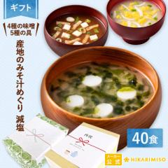 ギフト 産地のみそ汁めぐり減塩40食 日本旅行気分で20通りの味を選べる オリジナルメッセージ付のし グルメ 送料無料 ボックス 塩分控え