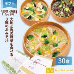 味噌汁 ギフト「大地と海の野菜を食べる3種のおみそ汁30食 3種の味」包装無料 みそ汁 セット 食品 新生活 仕送り インスタント 即席 贈り