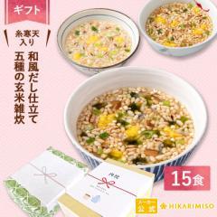 ギフト 和風だし仕立て 糸寒天入り 五種の玄米雑炊 15食 送料無料 グルメ プレゼント ぞうすい 詰め合わせ インスタント 食べる スープ