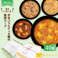 ギフト 辛い 春雨 スープ 辛旨バラエティ8種40食 送料無料 名入れ 可 選べる はるさめ セット 食品 新生活 仕送り 旨辛 スパイシー  贈り