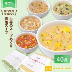 スープ BOXギフト「世界のスープめぐり春雨入り40食」包装無料 名入れ 可 インスタント 即席 食べる はるさめ セット 食品 贈り物 新生活