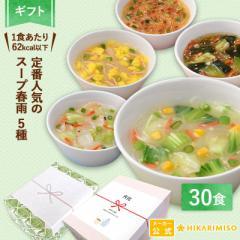 スープ BOXギフト「定番5種の味 選べるスープ春雨30食」 名入れ 可 インスタント 即席 食べる はるさめ セット 食品 新生活 仕送り 贈り